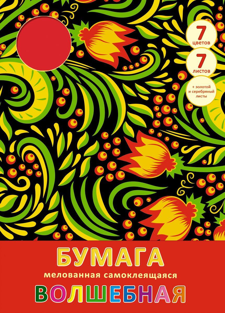 Канц-Эксмо Цветная бумага мелованная самоклеящаяся Сказочные узоры 7 листов 7 цветов artspace бумага цветная самоклеящаяся 10 листов 10 цветов