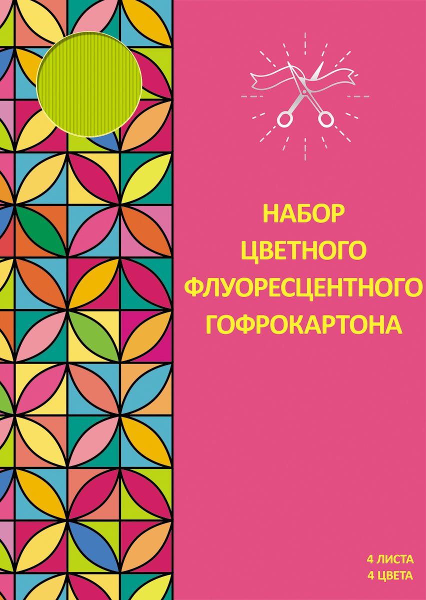 Канц-Эксмо Картон цветной гофрированный флуоресцентный Paper Art 4 листа 4 цвета канц эксмо цветной флуоресцентный фоамиран раper art 5 листов 5 цветов