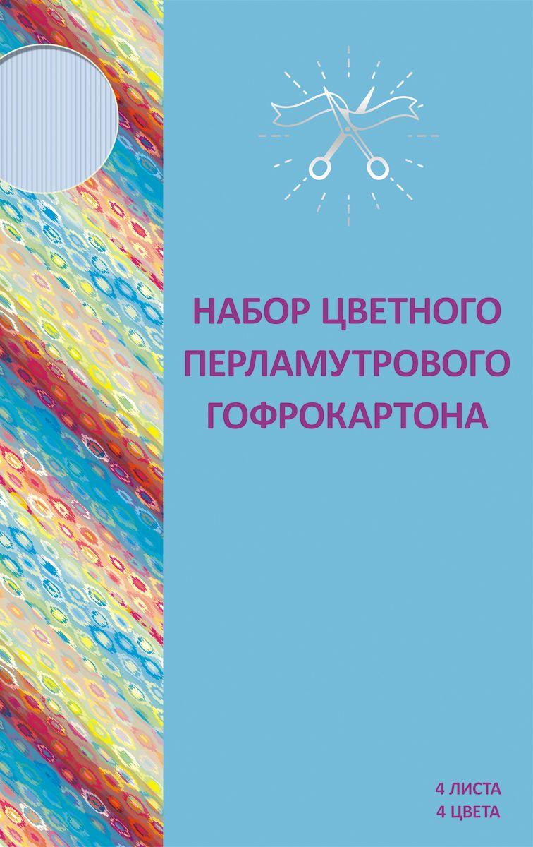 Канц-Эксмо Картон цветной гофрированный перламутровый Paper Art 4 листа 4 цвета цены
