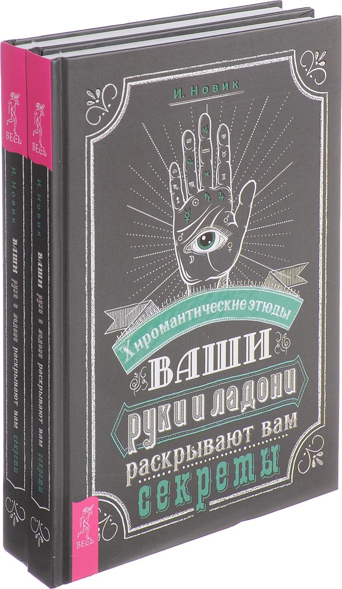 Ваши руки и ладони раскрывают вам секреты. Хиромантические этюды (комплект из 2 книг). И. Новик