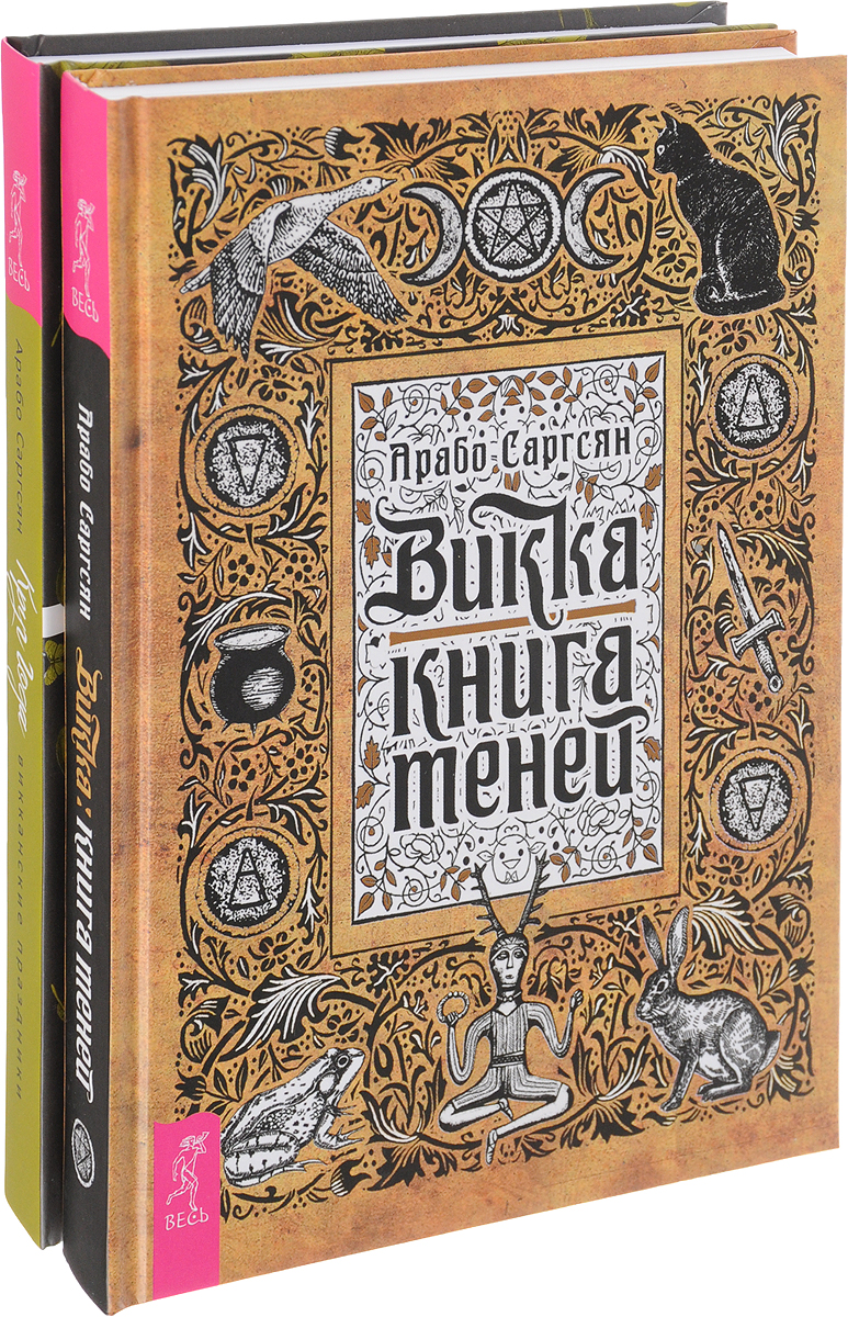Викка. Книга теней. Круг Года (комплект из 2 книг). Арабо Саргсян