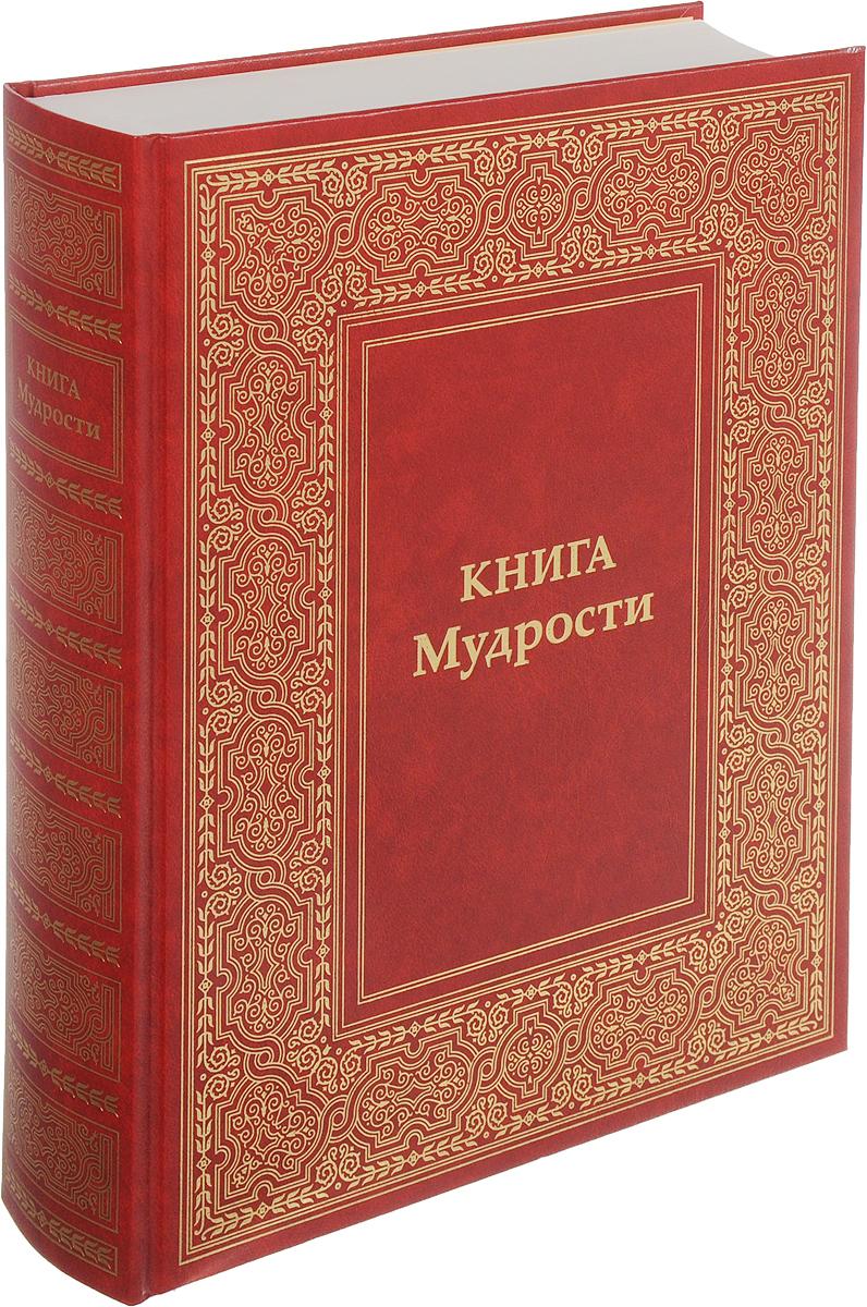 Книга мудрости. Послания Владык. Т. Н. Микушина
