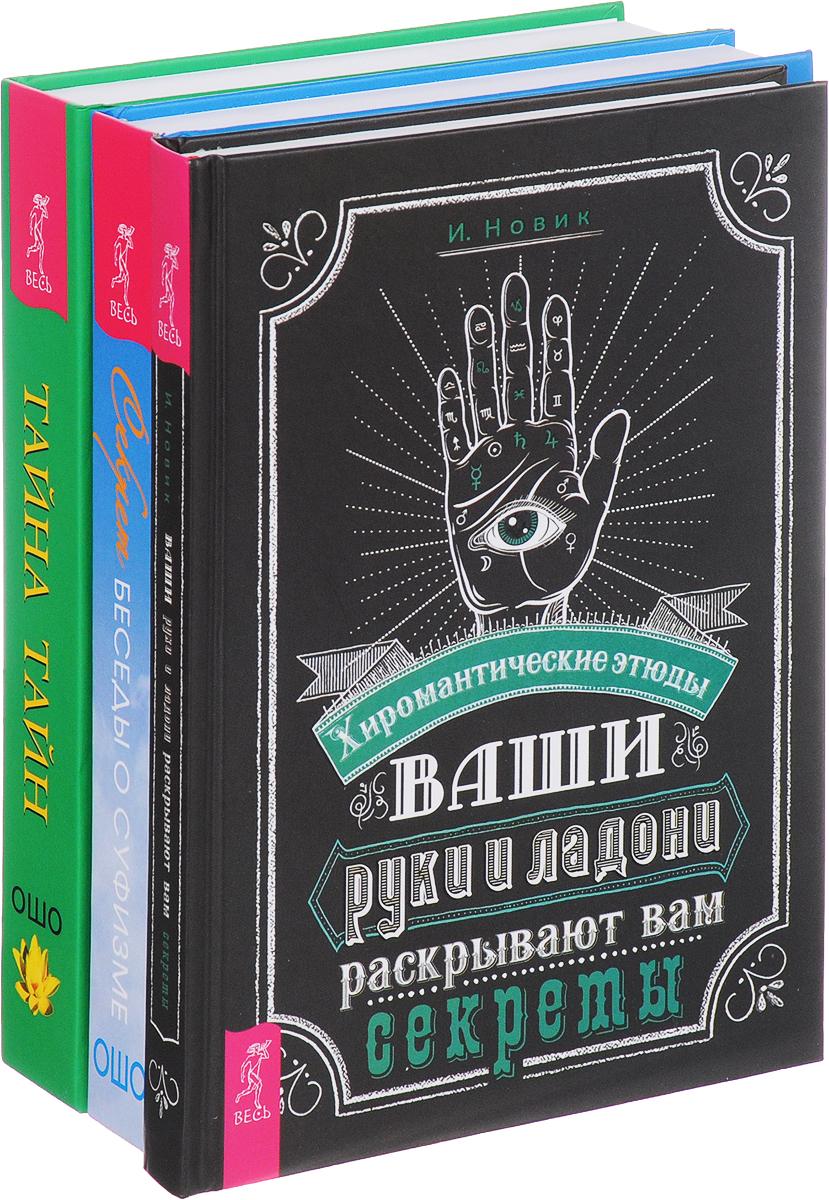 9785944388551 - Ошо, И. Новик: Ваши руки и ладони раскрывают вам секреты. Секрет. Беседы о суфизме. Тайна тайн (комплект из 3 книг) - Книга