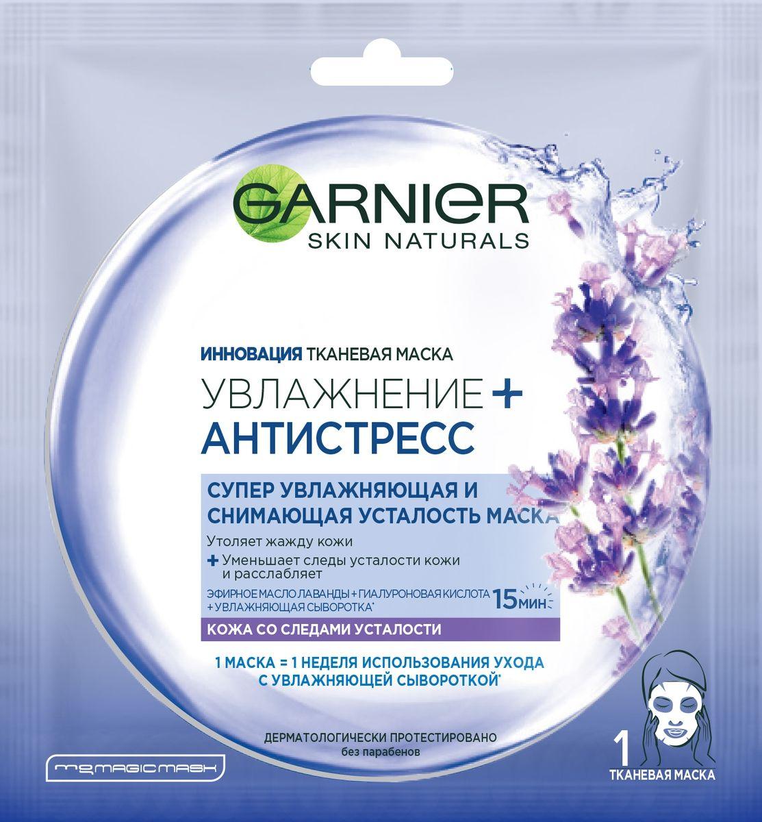 Garnier Тканевая маска Увлажнение + Антистресс, снимающая усталость, для кожи со следами усталости, 32 грC5852600Инновационная тканевая маска пропитана гелем, обогащенным эфирным маслом лаванды, гиалуроновой кислотой и увлажняющей сывороткой. Нанесенная на лицо, маска действует как компресс, уменьшающий следы усталости и увлажняющий глубокие слои кожи. Тканевая маска мгновенно увлажняет Вашу кожу и дарит ощущение комфорта, как после массажа. Это настоящий момент заботы о себе и своей коже и возможность насладиться тонким ароматом лаванды. Подходит для всех типов кожи, даже чувствительной. 1 маска = 1 неделя использования ухода увлажняющей сывороткой.