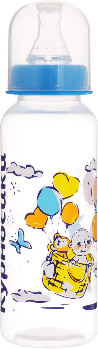 Курносики Бутылочка для кормления Мальчик на воздушных шарах от 0 месяцев цвет голубой 250 мл
