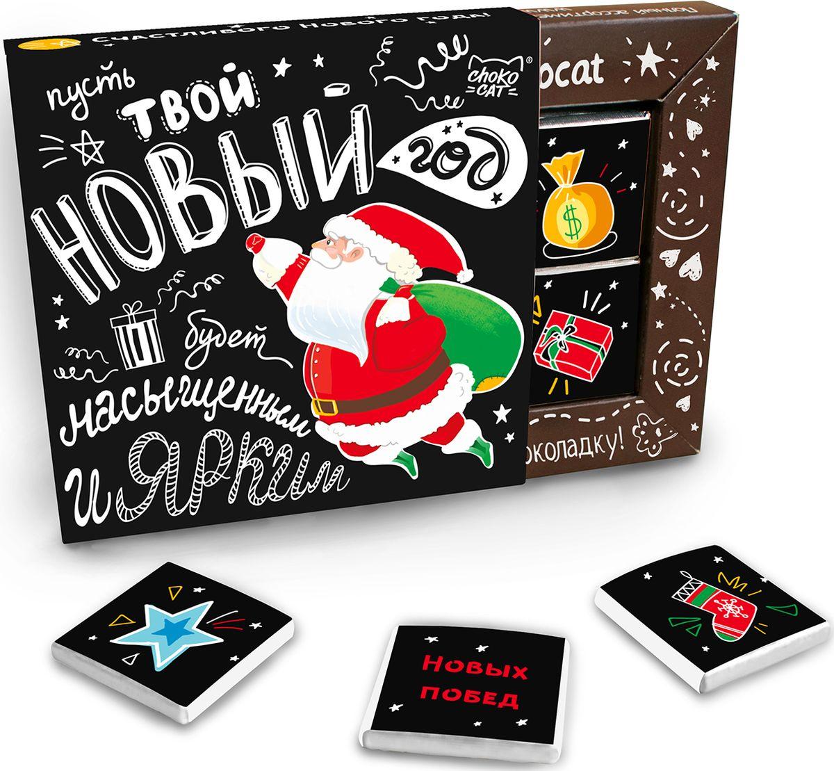 Chokocat Супер Дед Мороз молочный шоколад, 60 г chokocat влюбленным молочный шоколад 60 г