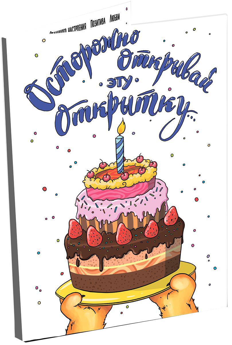 Chokocat С Днем Рождения открытка, 20 г chokocat мамочка открытка с шоколадом 20 г