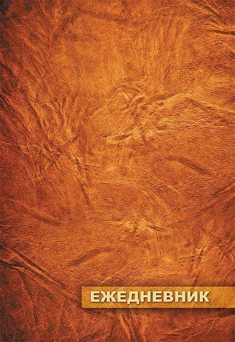 Ежедневник недатированный Коричневая кожа 176 листов цвет светло-коричневый формат А505-1007Ежедневник 176л.А5 недатир.Коричневая кожа Е-5-3