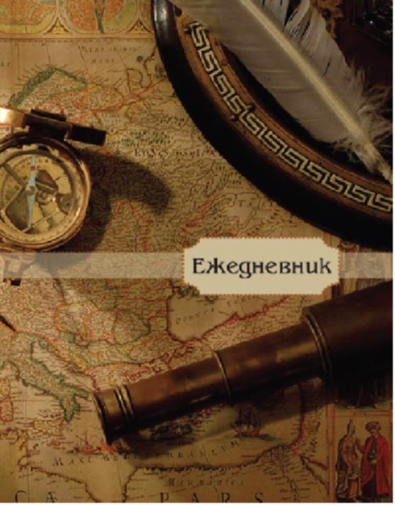 Ежедневник недатированный Карта 176 листов цвет темно-коричневый формат А605-1110Ежедневник 176л.А6+недатир.кл.Карта Е-6-2