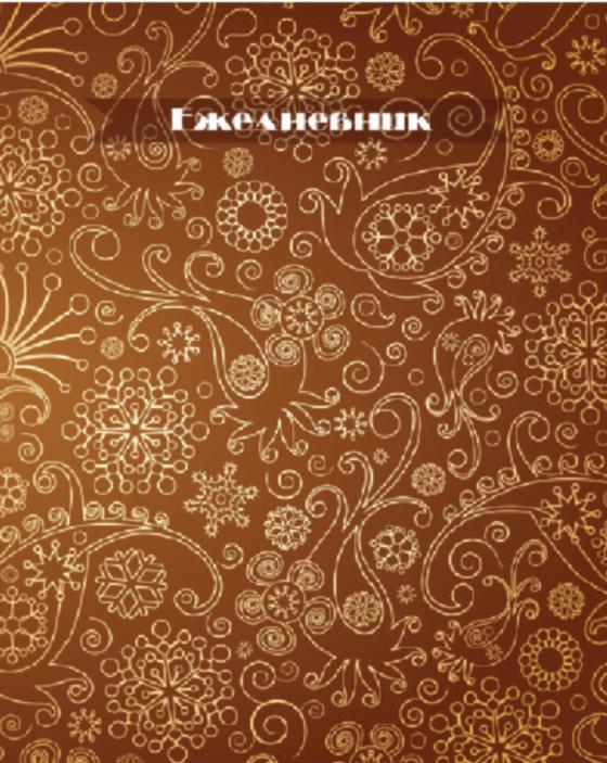 Ежедневник недатированный Коричневые огурцы 176 листов цвет коричневый формат А605-1111Ежедневник 176л.А6+недатир.кл.Коричневые огурцы Е-6-3