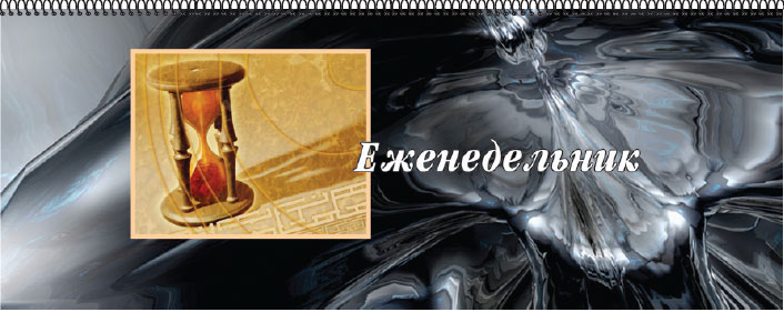 Планинг недатированный Песочные часы 56 листов цвет черный 11 х 29 см05-2102Планинг 56 л. 110*290 Пес. часыПб-4 недат на гребне