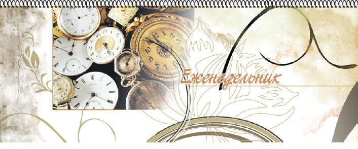 Планинг недатированный Часы 56 листов цвет бежевый 11 х 29 см05-2104Планинг 56 л. 110*290 Часы Пб-1 недат на гребне