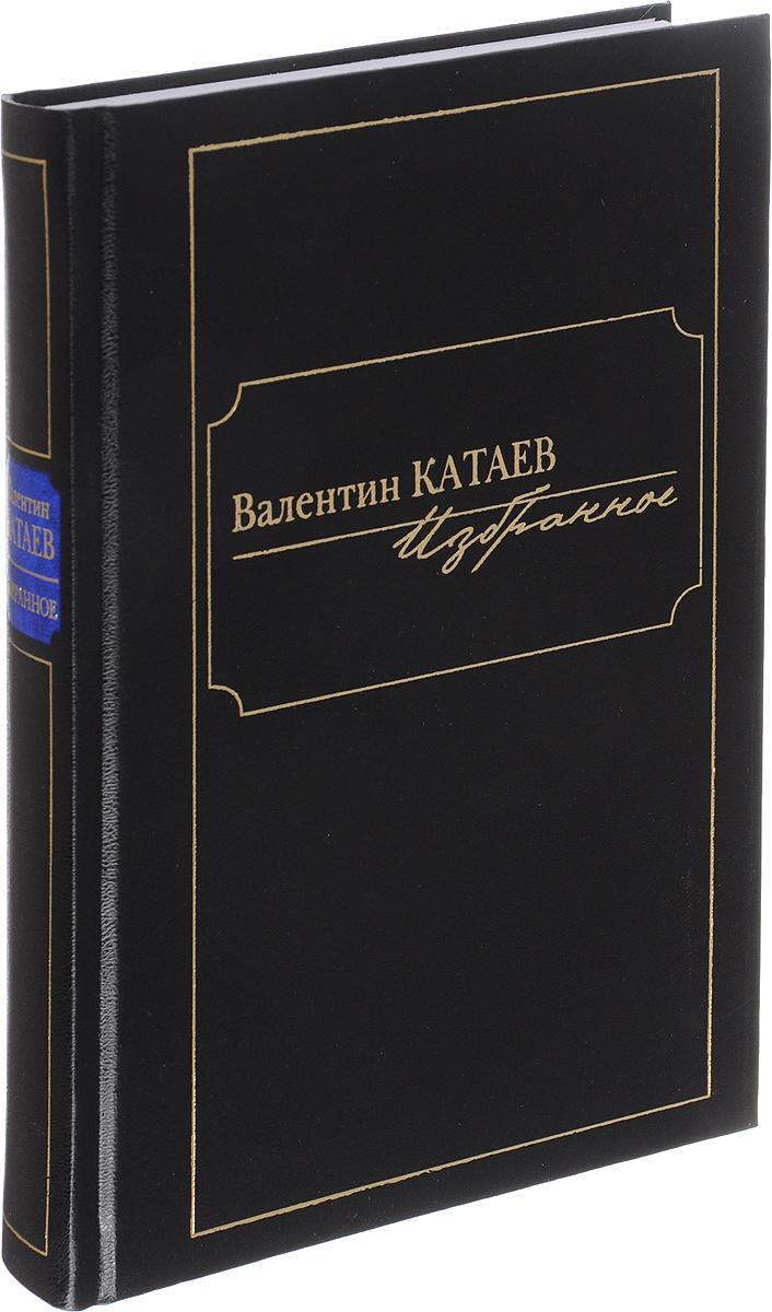 Валентин Катаев Валентин Катаев. Избранное катаев валентин петрович успенский эдуард николаевич самые известные мультики