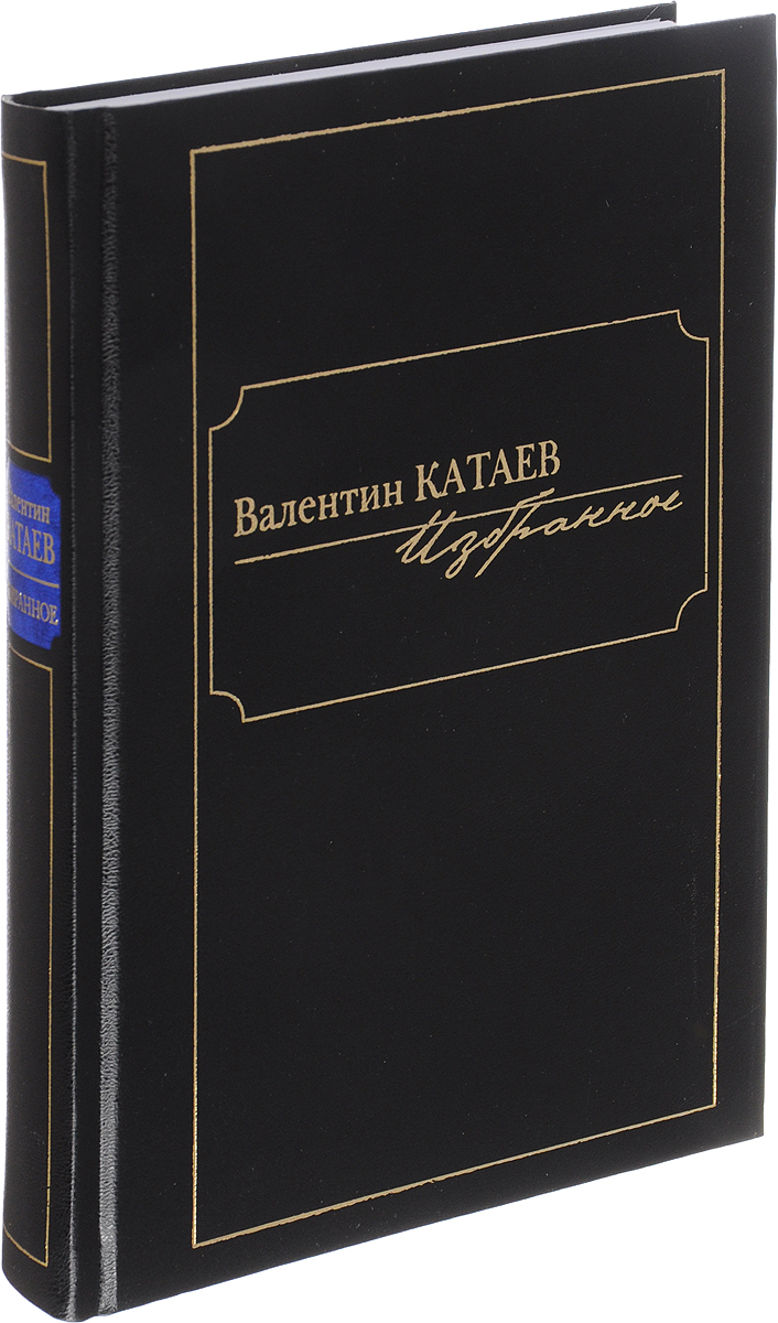 Валентин Катаев Валентин Катаев. Избранное катаев валентин петрович дудочка и кувшинчик