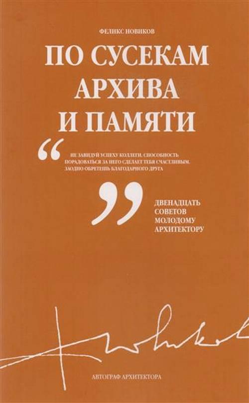 Феликс Новиков По сусекам архива и памяти
