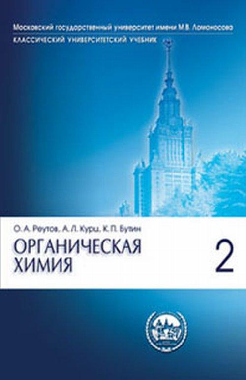 Органическая химия. Учебник. В 4 томах. Том 2