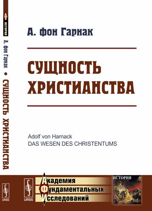 Сущность христианства. Гарнак А. Фон