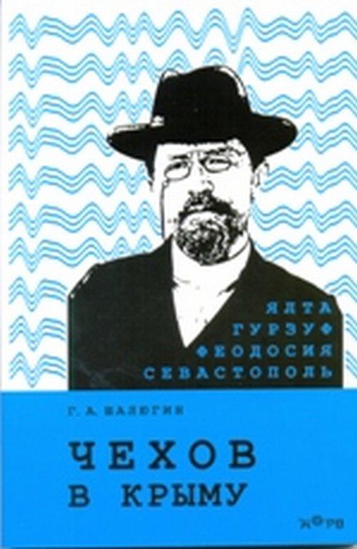 Г. А. Шалюгин Чехов в Крыму