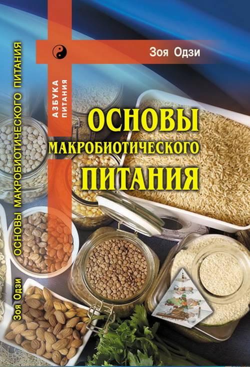 Основы макробиотического питания