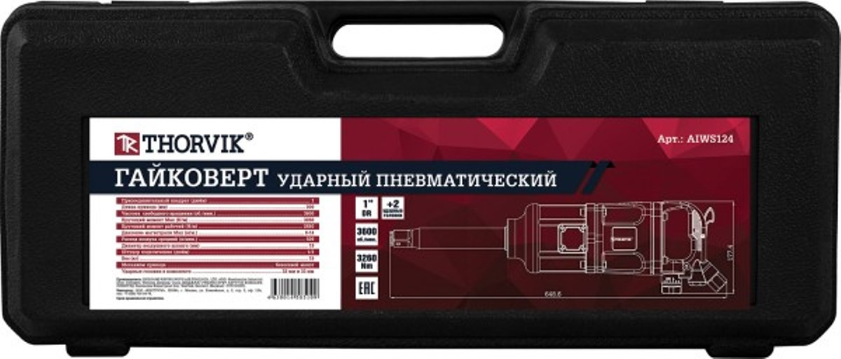 """Набор инструмента """"Thorvik"""": гайковерт пневматический 1""""DR, 3600 об/мин, 3260 Nm и головки торцевые ударные 1""""DR, 32, 33 мм"""