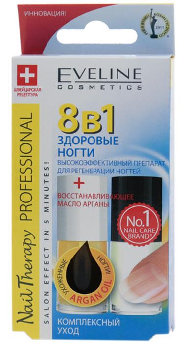 Eveline Высокоэффективный препарат для регенерации ногтей 8 в 1 здоровые ногти+восст.масло арганы, 12 мл