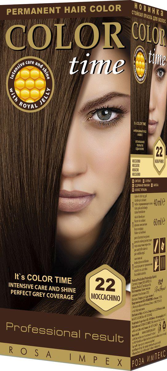 Color Time Гель-краска для волос 22 Мокаччино, 100 мл2313-4-22COLOR TIME - Стойкая гель-краска для волос Новое поколение - формула на основе геля Интенсивный блеск и уход с Пчелиным молочком ROYAL JELLY Инновационная формула с пчелиным молочком ROYAL JELLY обеспечивает идеальный баланс: - насыщенного цвета; - интенсивного ухода и надежной защиты. Комплекс из 18 аминокислот, пептидов, протеинов и стеролов питает волосы и восстанавливает их структуру. Питательные вещества пчелиного молочка являются строительным материалом для клеток волос, способствуют восстановлению и укреплению структуры волос и улучшают их внешний вид. Новая профессиональная формула на основе геля делает цвет исключительно устойчивым. Эта формула позволяет цветным пигментам в комбинации с Пчелиным молочком глубоко проникнуть внутрь волоса и получить таким образом результат: УНИКАЛЬНЫЙ ЦВЕТ и ЖИВЫЕ ВОЛОСЫ. Для дополнительного ухода в формулу добавлен и специальный силиконовый кондиционер, который делает волосы более БЛЕСТЯЩИМИ и МЯГКИМИ. Краска для волос COLOR TIME предназначена для женщин: - любого возраста, использующих косметику на основе натуральных, природных компонентов; - современных и стильных; - предпочитающих натуральные насыщенные цвета; - готовых экспериментировать и быть всегда в моде; Степень Стойкости 3 – обеспечивает стойкое окрашивание до появления отросших волос. 100 % окрашивание седых волос. Оптимальное окрашивание седых волос за 30 мин.