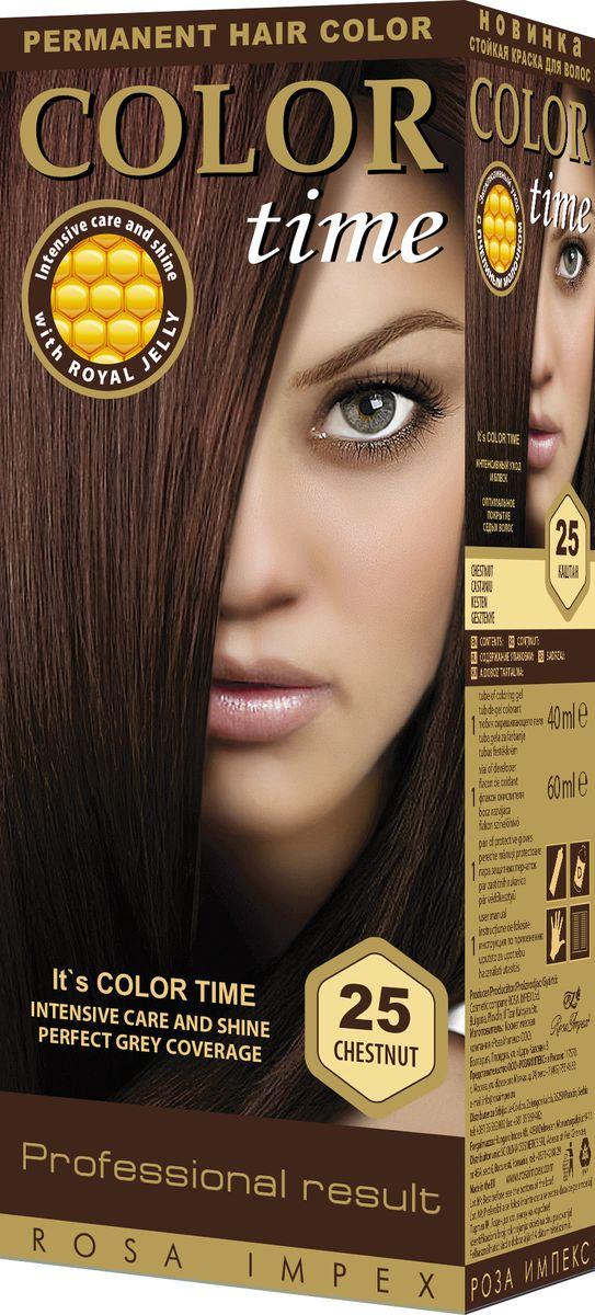 Color Time Гель-краска для волос 25 Каштан, 100 мл2313-4-25COLOR TIME - Стойкая гель-краска для волосНовое поколение - формула на основе геляИнтенсивный блеск и уход с Пчелиным молочком ROYAL JELLYИнновационная формула с пчелиным молочком ROYAL JELLY обеспечивает идеальный баланс:- насыщенного цвета;- интенсивного ухода и надежной защиты.Комплекс из 18 аминокислот, пептидов, протеинов и стеролов питает волосы и восстанавливает их структуру. Питательные вещества пчелиного молочка являются строительным материалом для клеток волос, способствуют восстановлению и укреплению структуры волос и улучшают их внешний вид.Новая профессиональная формула на основе геля делает цвет исключительно устойчивым. Эта формула позволяет цветным пигментам в комбинации с Пчелиным молочком глубоко проникнуть внутрь волоса и получить таким образом результат: УНИКАЛЬНЫЙ ЦВЕТ и ЖИВЫЕ ВОЛОСЫ.Для дополнительного ухода в формулу добавлен и специальный силиконовый кондиционер, который делает волосы более БЛЕСТЯЩИМИ и МЯГКИМИ.Краска для волос COLOR TIME предназначена для женщин:- любого возраста, использующих косметику на основе натуральных, природных компонентов;- современных и стильных;- предпочитающих натуральные насыщенные цвета;- готовых экспериментировать и быть всегда в моде;Степень Стойкости 3 – обеспечивает стойкое окрашивание до появления отросших волос.100 % окрашивание седых волос.Оптимальное окрашивание седых волос за 30 мин.