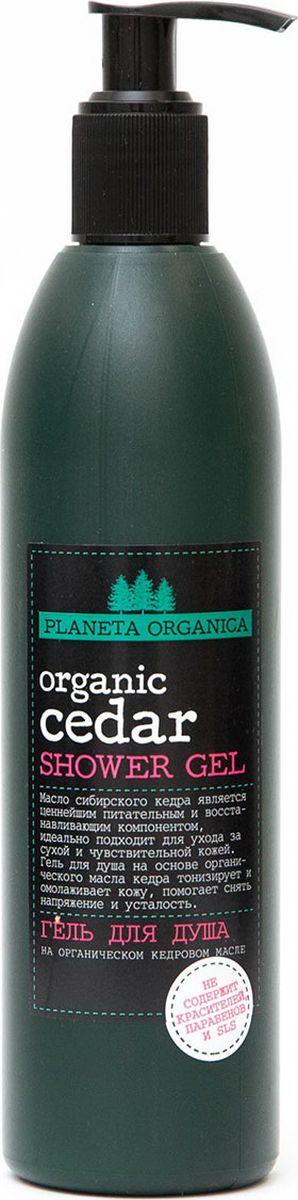 Planeta Organica Гель для душа Органик Кедр, 360 мл071-2-1219Гель для душа на основе органического масла сибирского кедра помогает восстановить защитные свойства кожи. Прекрасно защищает от потери влаги и делает кожу шелковистой. Обеспечивает длительную защиту и мягкий уход.