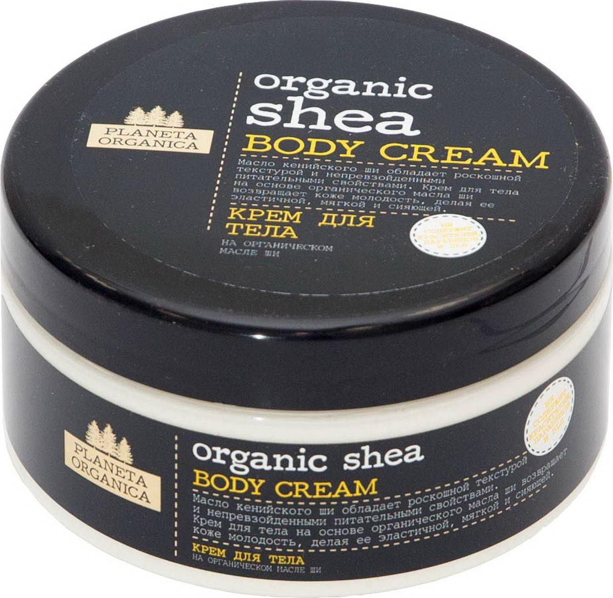 Planeta Organica крем для тела Органик Ши, 300 мл071-2-1332Крем для тела на основе органического масла кенийского ши способен вернуть молодость Вашей коже, делая ее более эластичной, мягкой и сияющей. Помогает в профилактике ранних морщин.