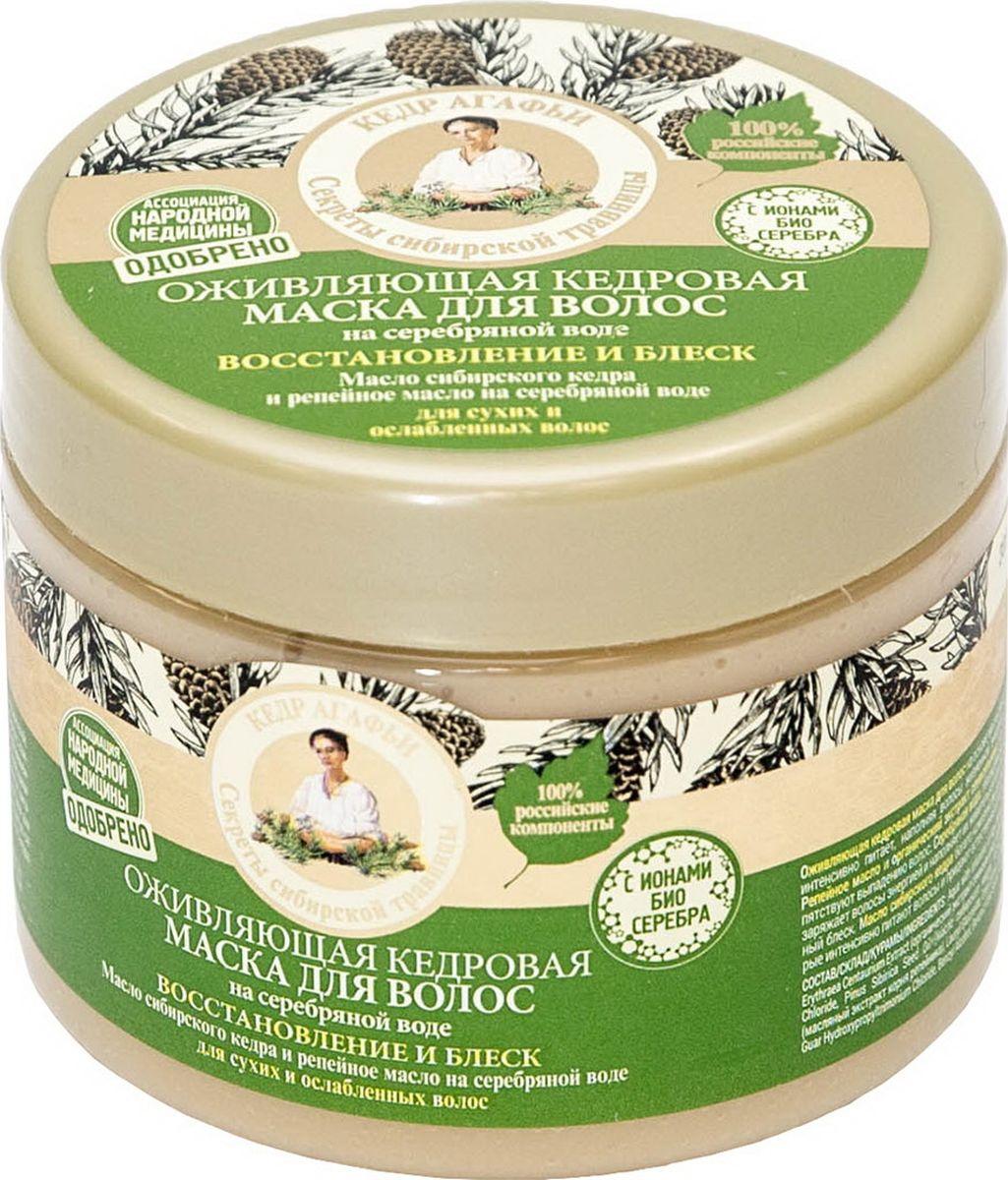 Рецепты бабушки Агафьи маска для волос восстановление и блеск оживляющая, 300 мл