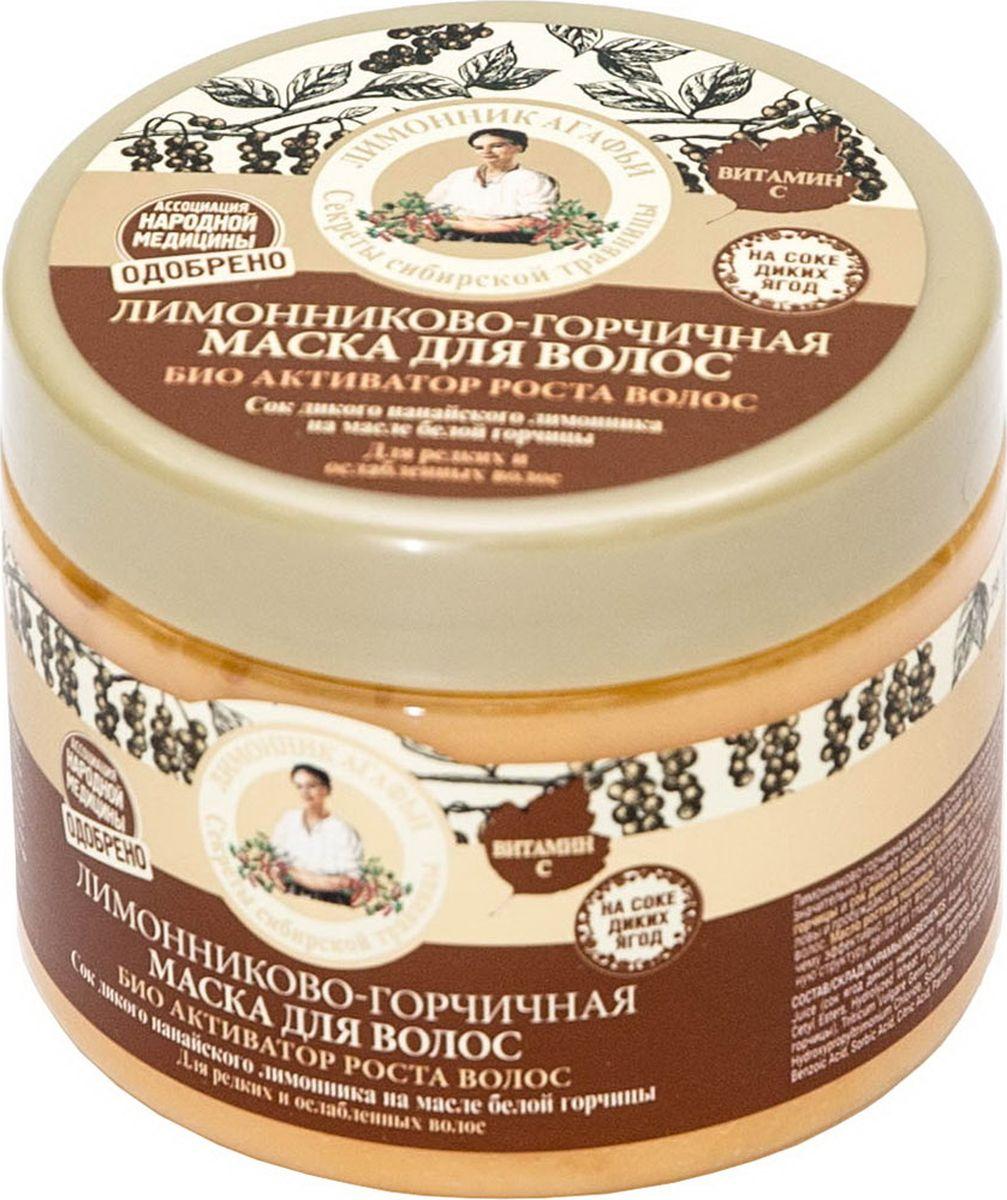 Рецепты бабушки Агафьи маска для волос био-активная для роста волос лимонно-горчичная, 300 мл