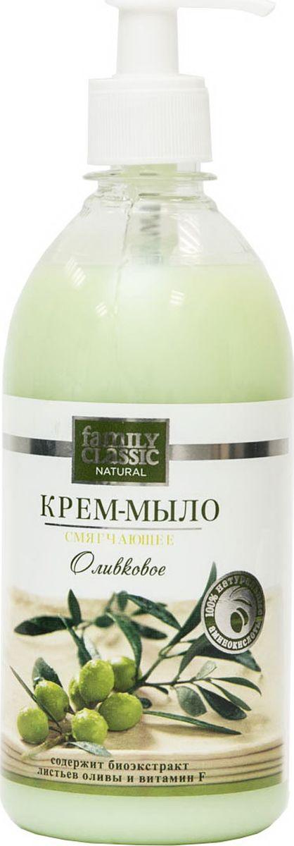 Family Classic мыло-крем смягчающее оливковое, 530 мл071-92-7790Смягчающее крем-мыло на основе натурального биоэкстракта листьев оливы дарит коже рук ощущение мягкости и нежности. Крем-мыло бережно очищает кожу, защищая ее от высыхания. Входящий в состав витамин F повышает упругость кожи, делая ее более гладкой и бархатистой.