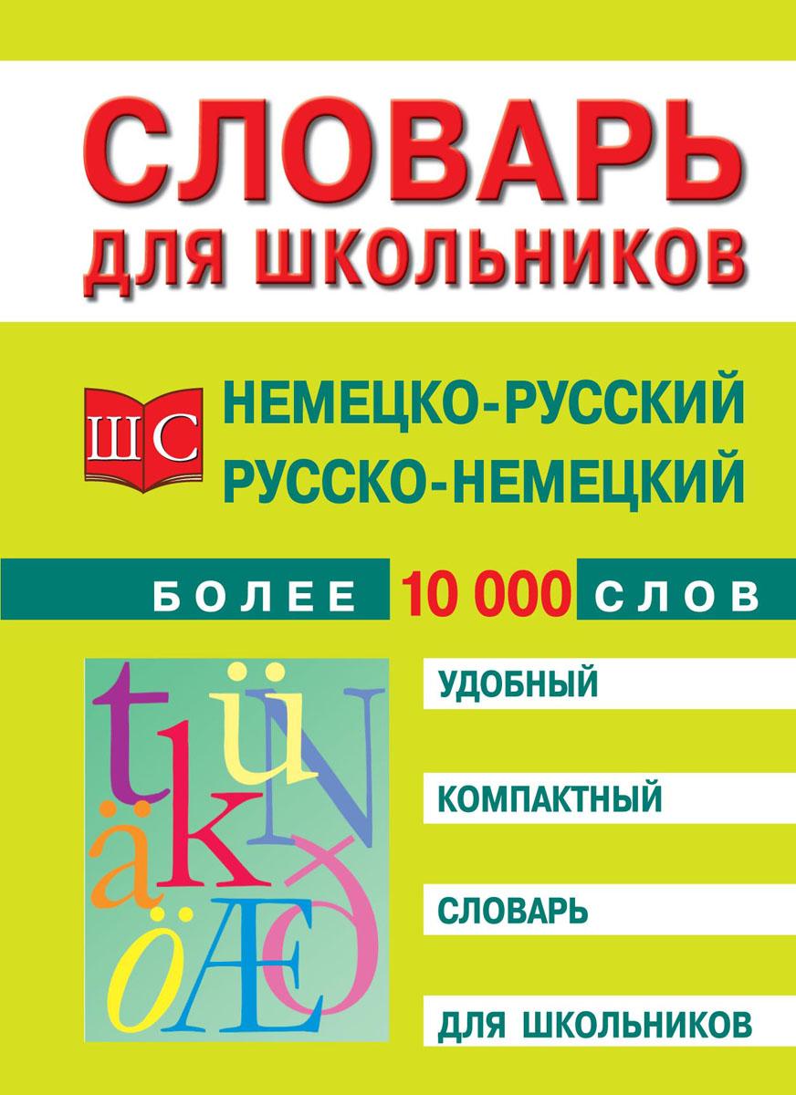 Немецко-русский и русско-немецкий словарь. Более 10000 слов