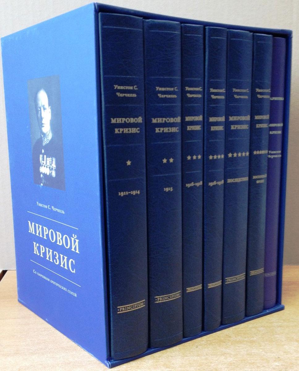 Уинстон Спенсер Черчилль. Мировой кризис (комплект из 7 книг)