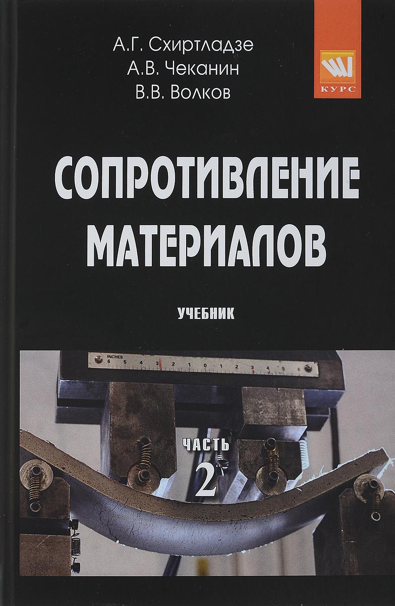 А. Г. Схиртладзе, А. В. Чеканин, В. В. Волков Сопротивление материалов. Учебник. В 2 частях. Часть 2