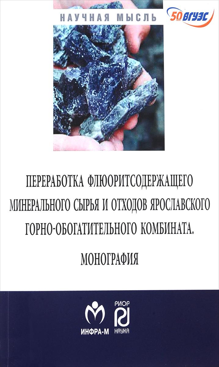 Переработка флюоритсодержащего минерального сырья и отходов Ярославского горно-обогатительного комбината