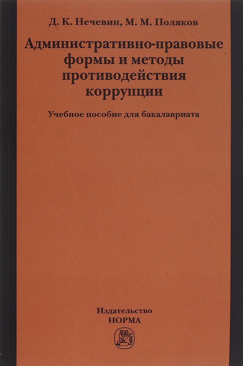 Административно-правовые формы и методы противодействия коррупции. Учебное пособие
