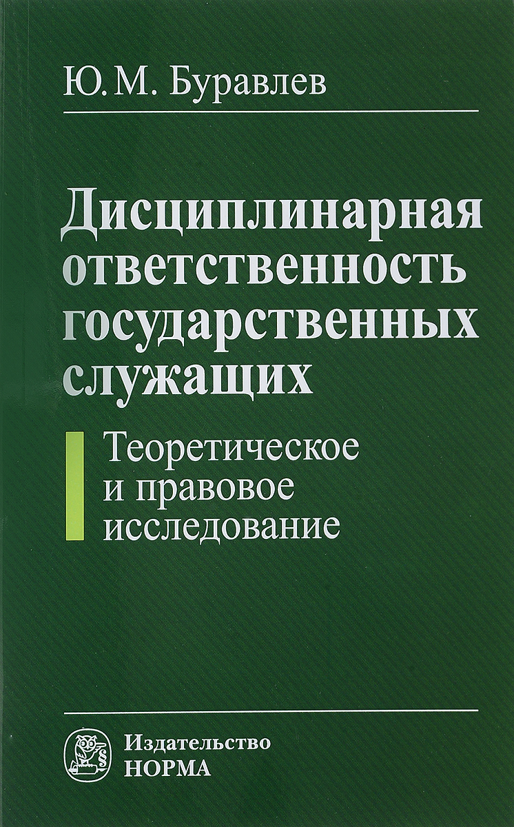Ю. М. Буравлев Дисциплинарная ответственность государственных служащих. Теоретическое и правовое исследование