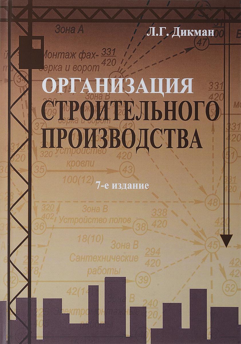 Л. Г. Дикман Организация строительного производства. Учебник