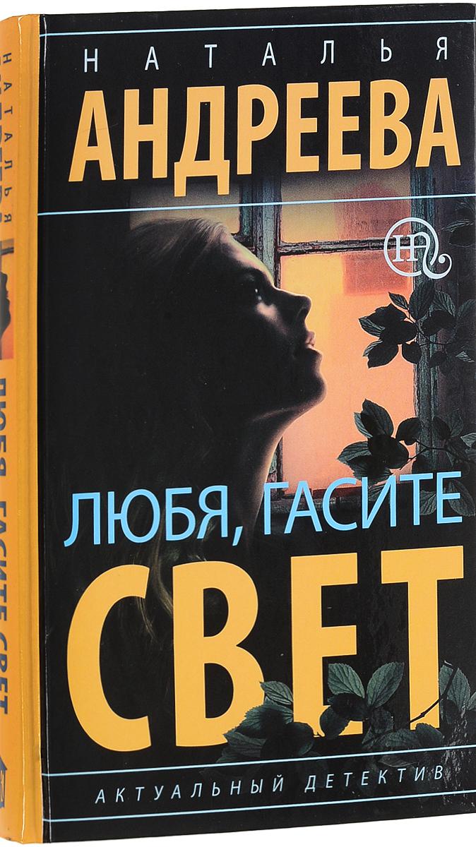 Наталья Андреева Любя, гасите свет две морали