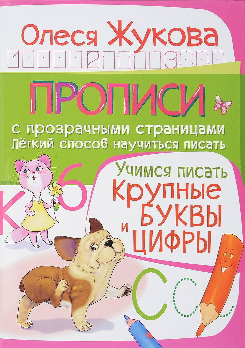 Олеся Жукова Учимся писать. Крупные буквы и цифры олеся жукова волшебные прописи для мальчиков учимся писать читать
