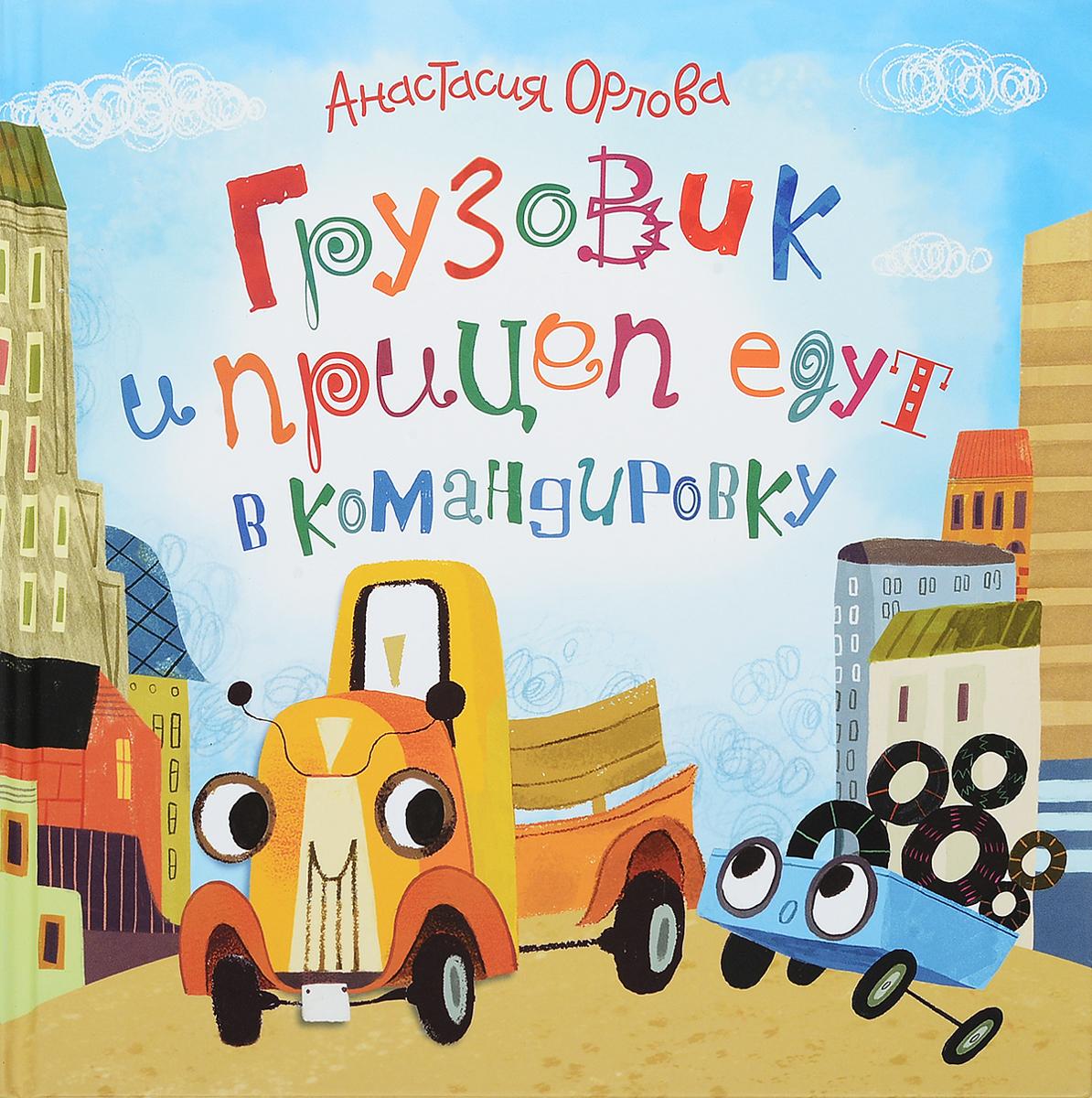Анастасия Орлова Грузовик и прицеп едут в командировку игровые наборы tomy britains big farm фермерский прицеп со свинками