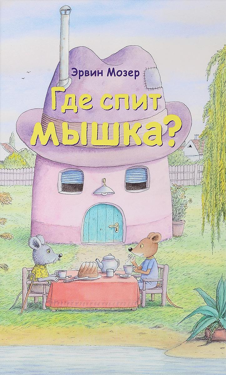 Где спит мышка?, Эрвин Мозер
