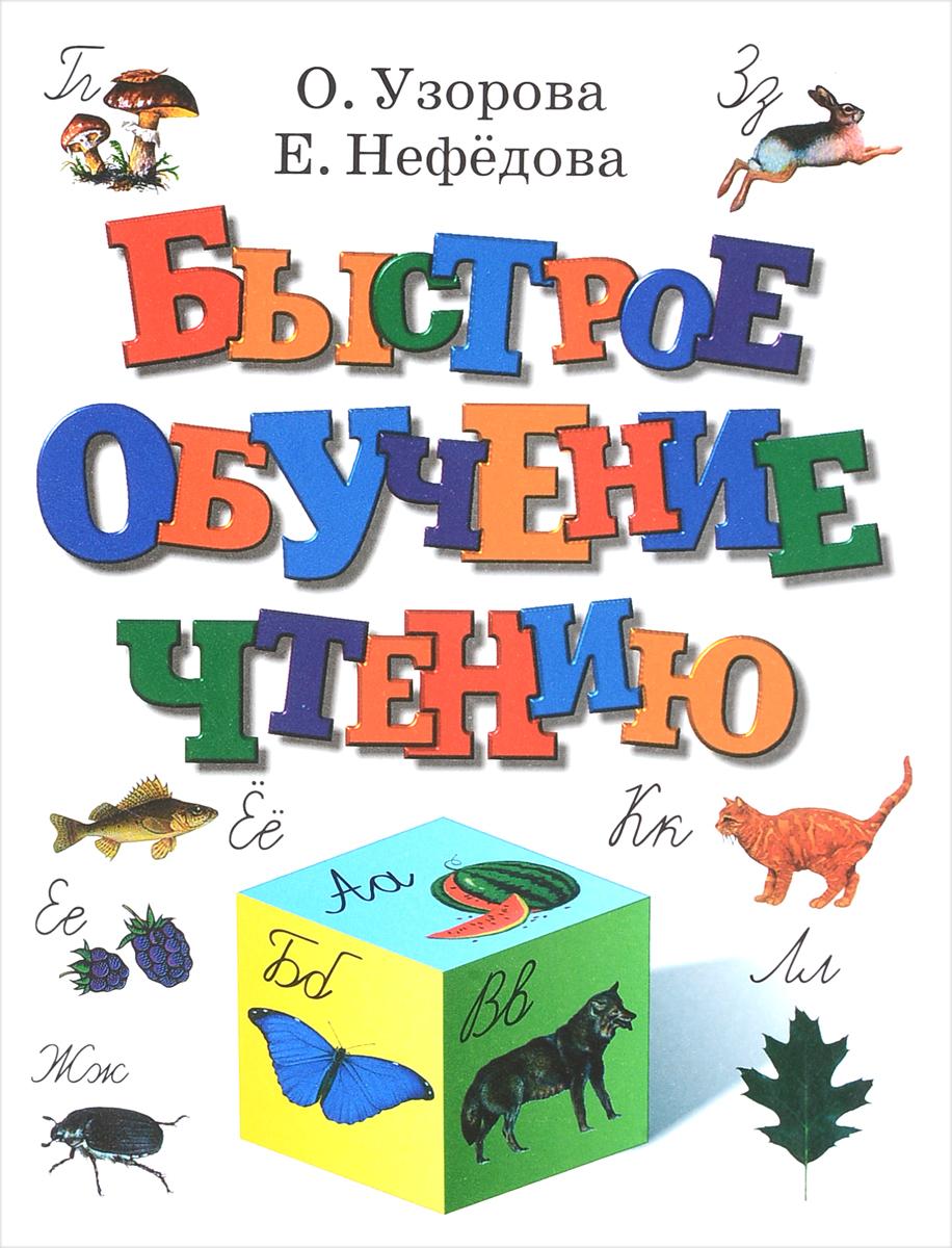 Узорова Нефедова Учебные Тексты