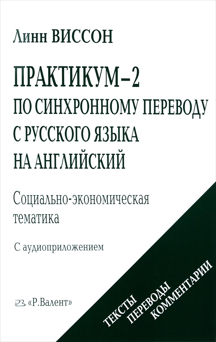 Линн Виссон Практикум-2 по синхронному переводу с русского языка на английский. Социально-экономическая тематика (+ CD) линн грэхем чувствительная особа