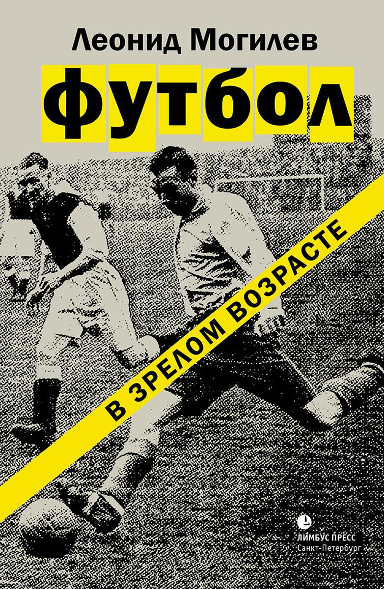 Леонид Могилёв Футбол в зрелом возрасте