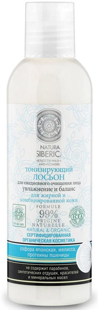 Лосьон для лица Natura Siberica, тонизирующий,  жирной  комбинированной кожи, 200 мл