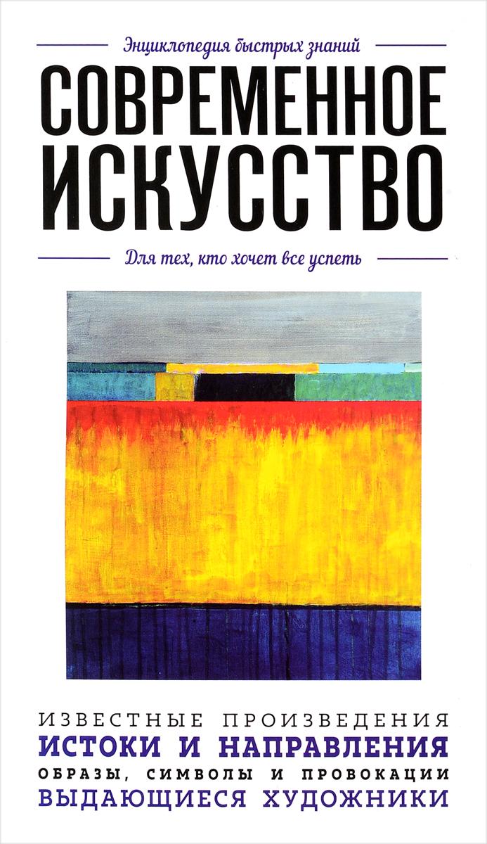 В. Черепенчук Современное искусство. Для тех, кто хочет все успеть головенко и пер что такое искусство и зачем оно нужно