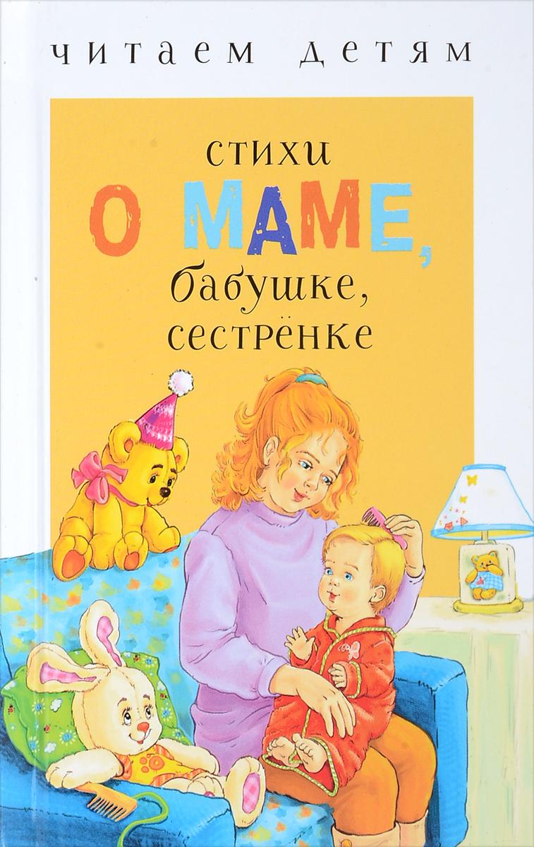 Стихи о маме, бабушке, сестренке