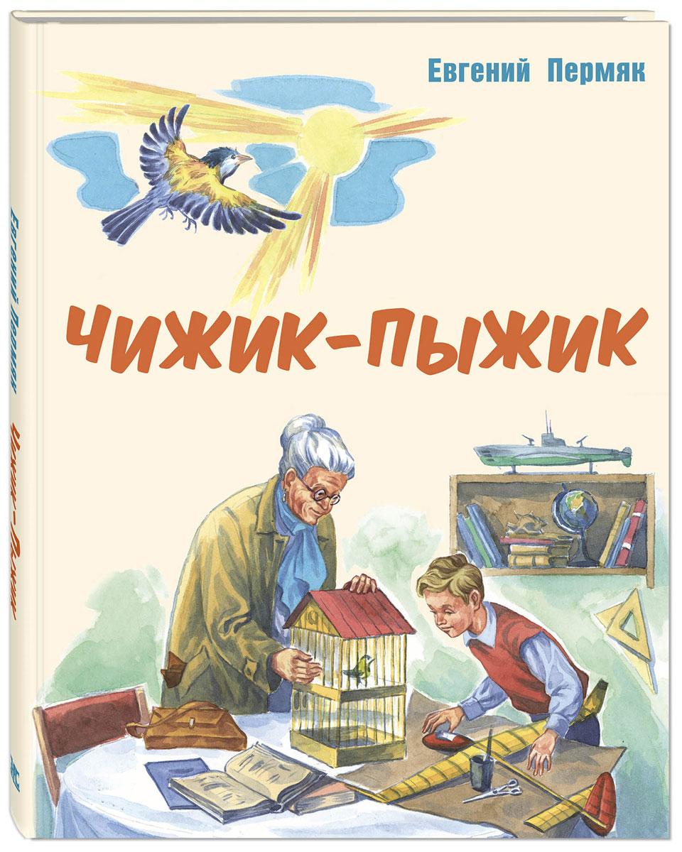 Евгений Пермяк Чижик-Пыжик. Рассказы голуби николаевские в украине купить